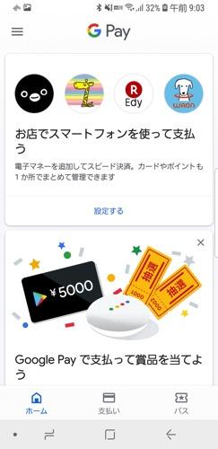 Google pay start