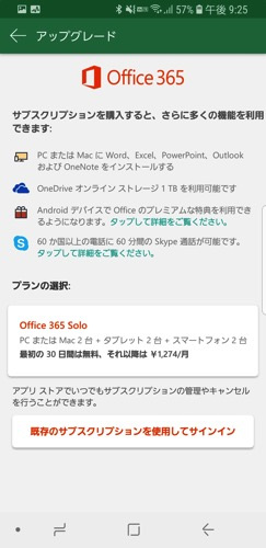 Office 365 solo excel