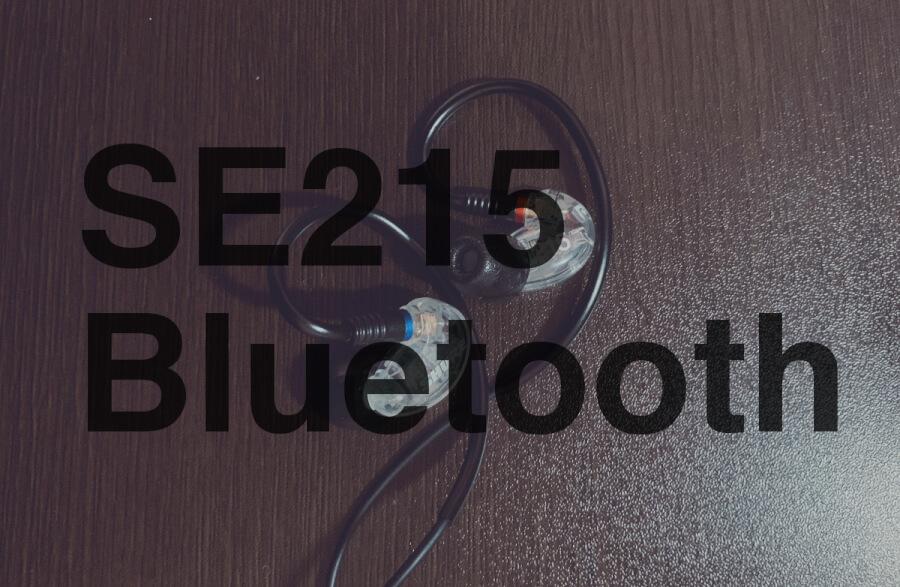 好きなイヤホンをBluetooth化!FiiO RC-BTでSE215をワイヤレスに